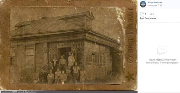 Ретро-фото: деревянный дом в 3-м Новомихалковском проезде