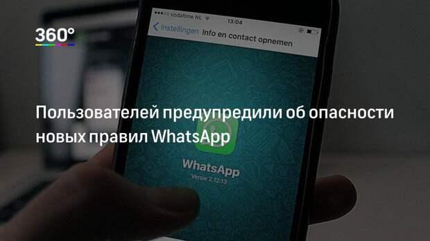 Пользователей предупредили об опасности новых правил WhatsApp