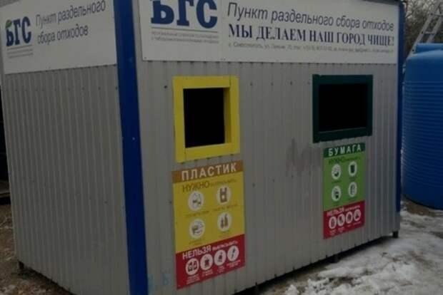 Заниматься севастопольским мусором будет земляк Развожаева