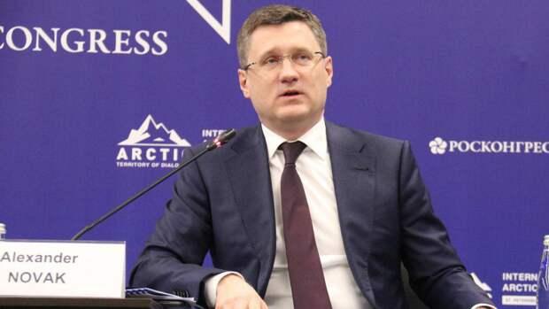 Новак назвал конкурентное преимущество России на газовом рынке
