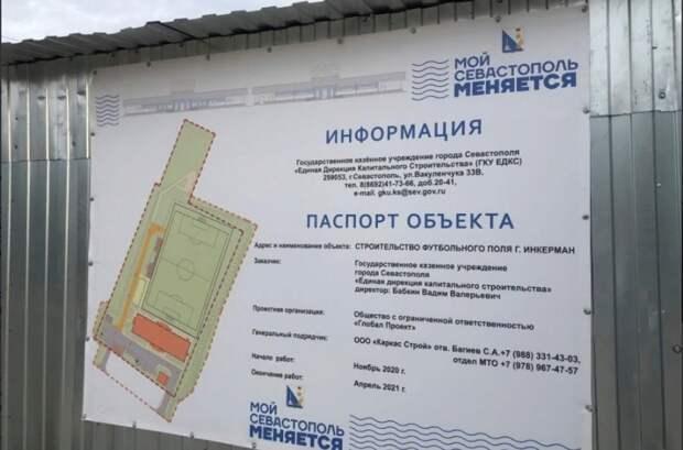 Железнодорожная ветка в Севастополе уничтожит строящийся объект ФЦП
