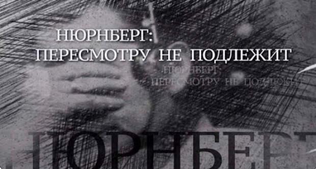 Вечная Отечественная / 12 / «Нюрнберг: пересмотру не подлежит»