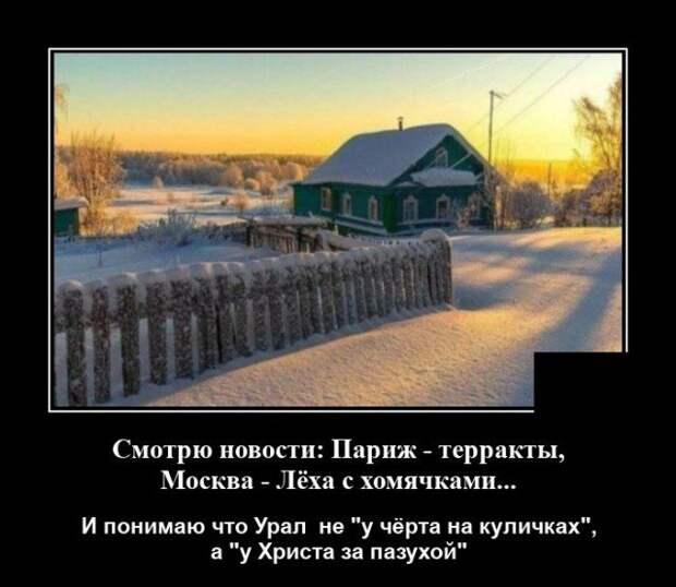 Демотиватор про Урал