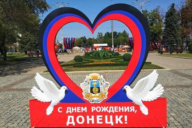 Донецк – праздник продолжается