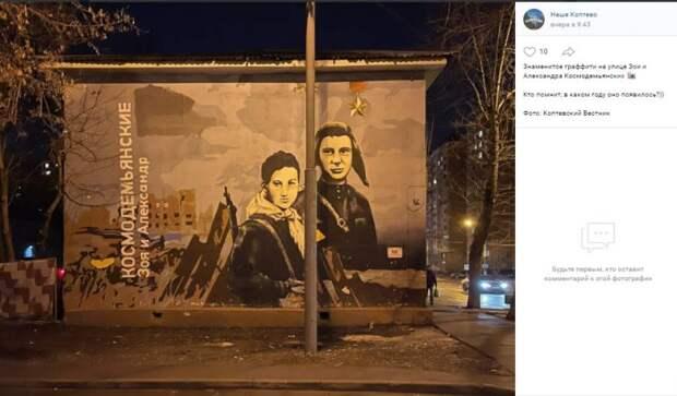 Фото дня: граффити на улице Космодемьянских
