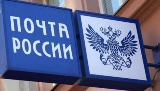 Жителям Московского региона рассказали о графике работы «Почты России» на праздниках в мае