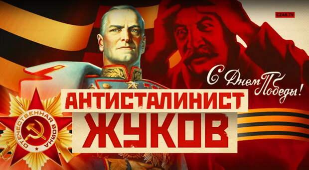 Жуков против Сталина и бандитской шайки Берии