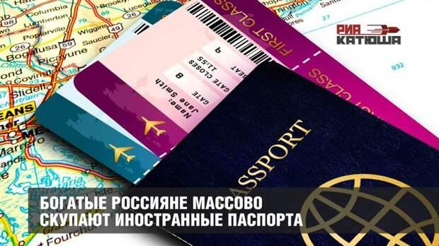 Богатые россияне массово скупают иностранные паспорта