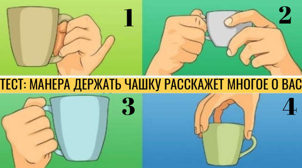 Тест: манера держать чашку расскажет, какой вы на самом деле человек
