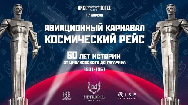 Вчесть юбилея полета Гагарина в«Метрополе» пройдет рейвовый бал-маскарад