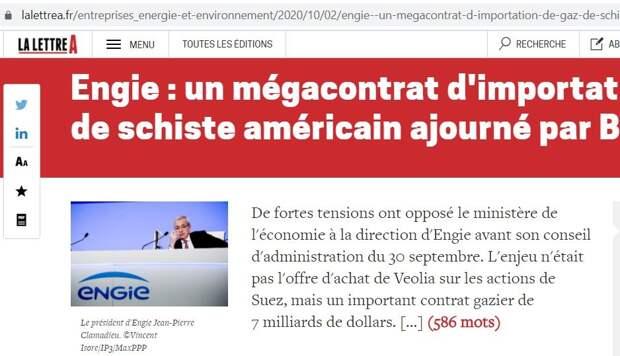Владимир Карасёв: Французское правительство блокирует сделку с США по СПГ