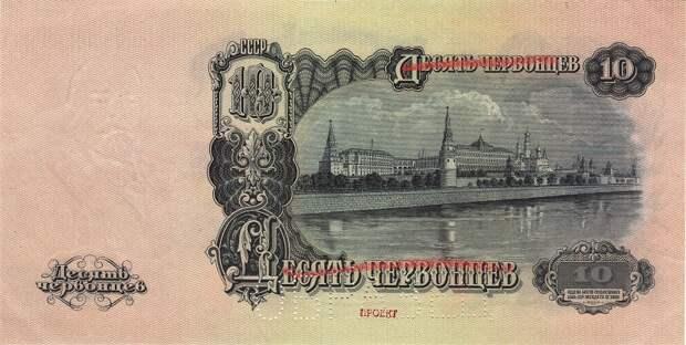 Оборотная сторона пробного оттиска Государственного банка СССР достоинством 10 червонцев с правками И.В.Сталина. 1947 г.