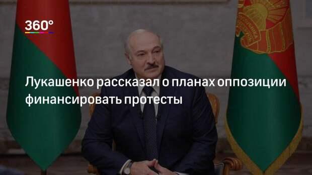 Лукашенко рассказал о планах оппозиции финансировать протесты