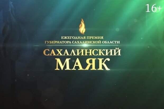 """На Сахалине стартовало народное голосование конкурса """"Человек года - 2021"""""""