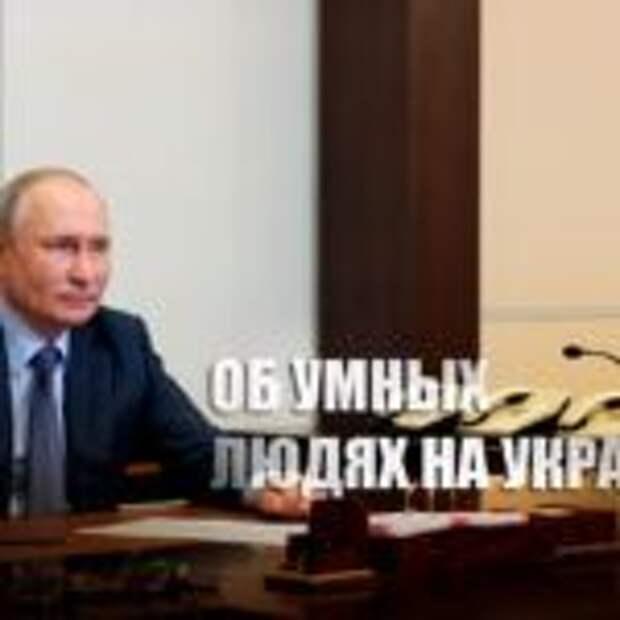Путин пояснил, каких украинцев нужно считать «умными людьми» в вопросе НАТО