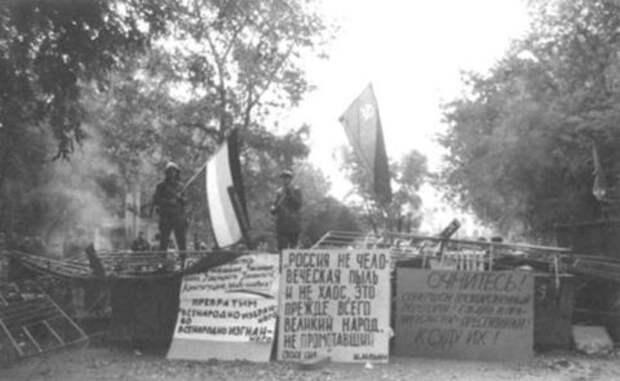 Вооружённый переворот в России 1993 года
