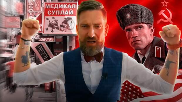 Говори как Брайтон-Бич! Русский акцент в США