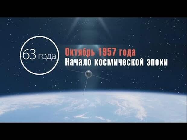 Начало космической эры