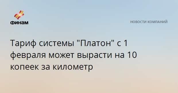 "Тариф системы ""Платон"" с 1 февраля может вырасти на 10 копеек за километр"