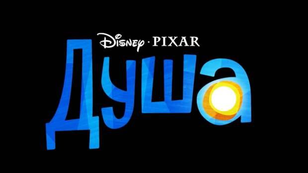 """Анимационный фильм """"Душа"""" студии Pixar награжден премией Annie Awards"""