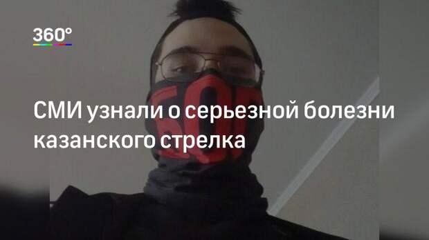СМИ узнали о серьезной болезни казанского стрелка
