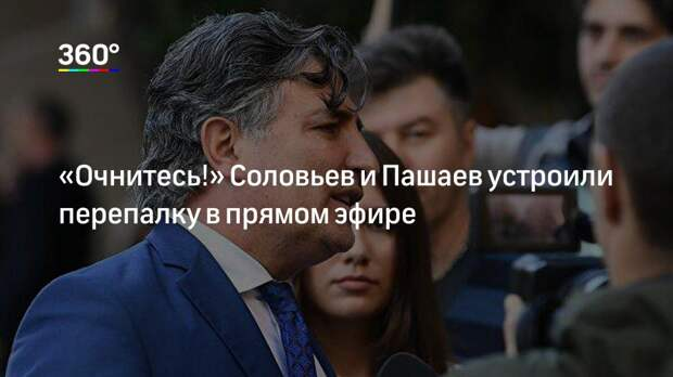 «Очнитесь!» Соловьев и Пашаев устроили перепалку в прямом эфире