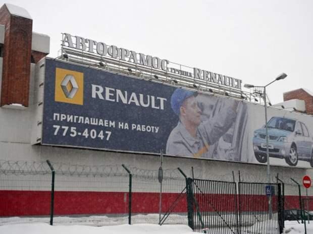 Renault приостановит работу завода в Москве