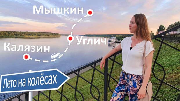 Калязин, Углич, Мышкин на автомобиле.  очарование провинции
