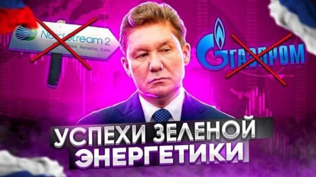Успехи «зелёной» энергетики. Диктатура Газпрома. Рекорды Украины в цене на газ