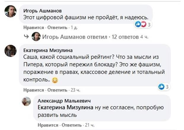 Цифровой фашизм получает поддержку «штатных патриотов»: медиа-менеджер Александр Малькевич ратует за социальный рейтинг для русских