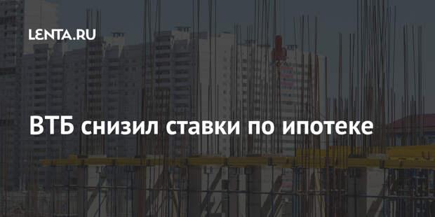 ВТБ снизил ставки по ипотеке