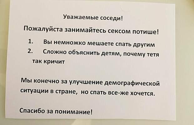 Завидуют в россии, надпись, объявления, прикол, смешно, смешные объявления, фото