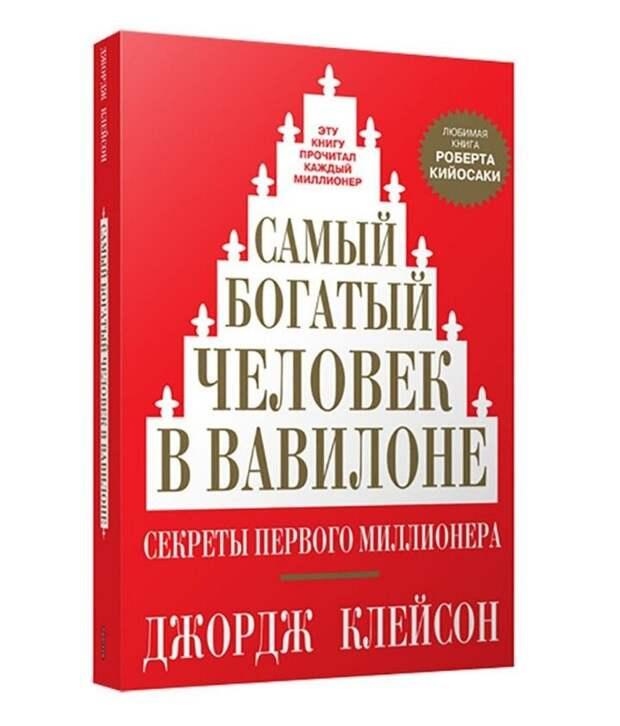 Книги по финансовой грамотности! Топ 5 книг!