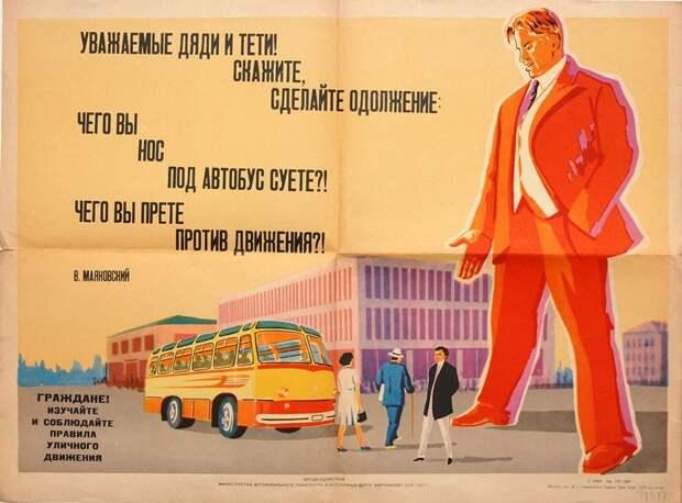sovietads13