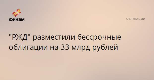 """""""РЖД"""" разместили бессрочные облигации на 33 млрд рублей"""