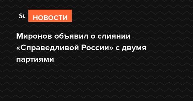 Миронов объявил о слиянии «Справедливой России» с двумя партиями