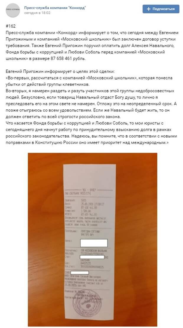Евгений Пригожин выкупил долг Навального, Соболь и «ФБК» перед «Московским школьником»