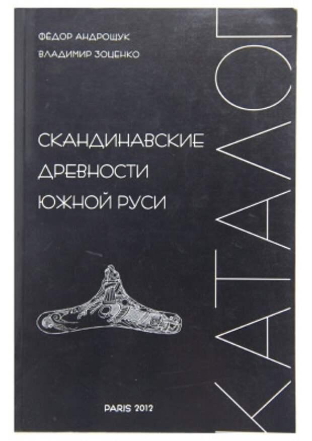 Скандинавские древности Южной Руси: Каталог