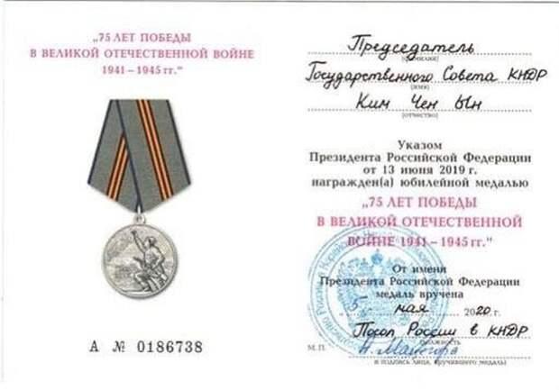Путин наградил Ким Чен Ына медалью в честь юбилея Победы