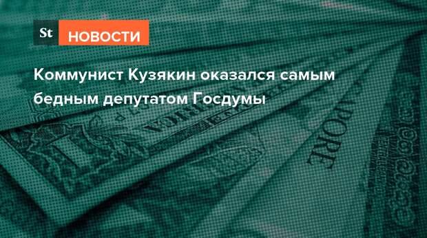 Коммунист Кузякин оказался самым бедным депутатом Госдумы