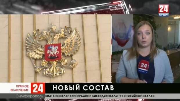 Госсовет Крыма начинает работу в новом составе