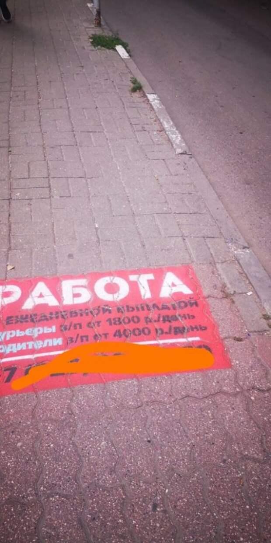 Жители возмущены рекламой на тротуаре на Череповецкой