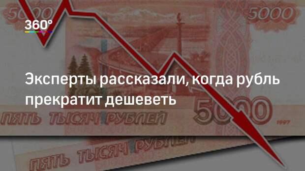 Эксперты рассказали, когда рубль прекратит дешеветь