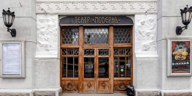 Театр «Модерн» отреставрируют в Москве. Фото: mos.ru