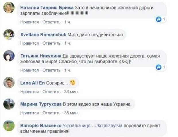 Украинцы назвали позором видео, на котором дождь заливает дырявые поезда