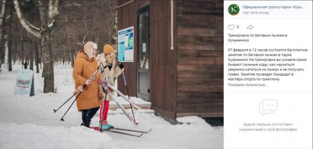 В парке «Кузьминки» пройдет бесплатное занятие по беговым лыжам