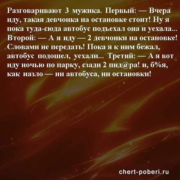 Самые смешные анекдоты ежедневная подборка chert-poberi-anekdoty-chert-poberi-anekdoty-29420317082020-12 картинка chert-poberi-anekdoty-29420317082020-12