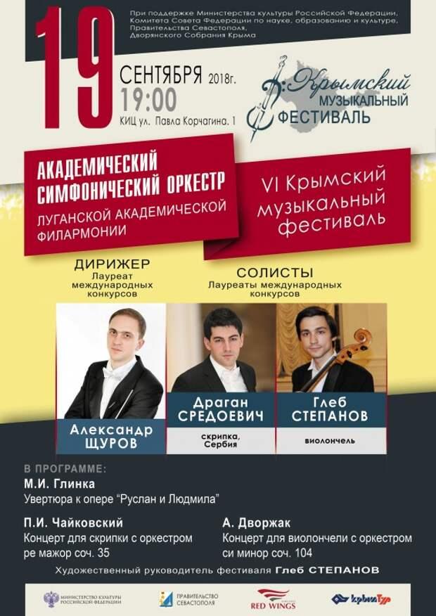 В Севастополе состоится концерт Академического симфонического оркестра Луганской академической филармонии (АФИША)