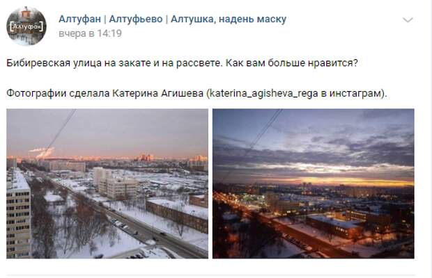 Фото дня: вид на Бибиревскую улицу с одной точки на закате и рассвете