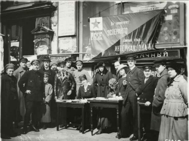 Петроград, 1919. Запись на курсы эсперанто. история, ретро, фото
